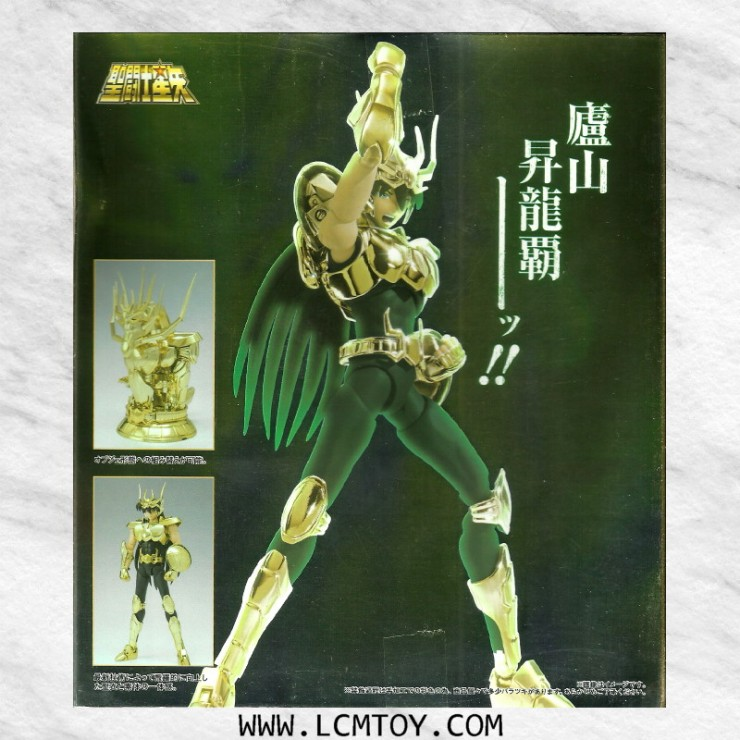 EX Dragon Shiryu V2 - Golden Limited Edition (Bandai)