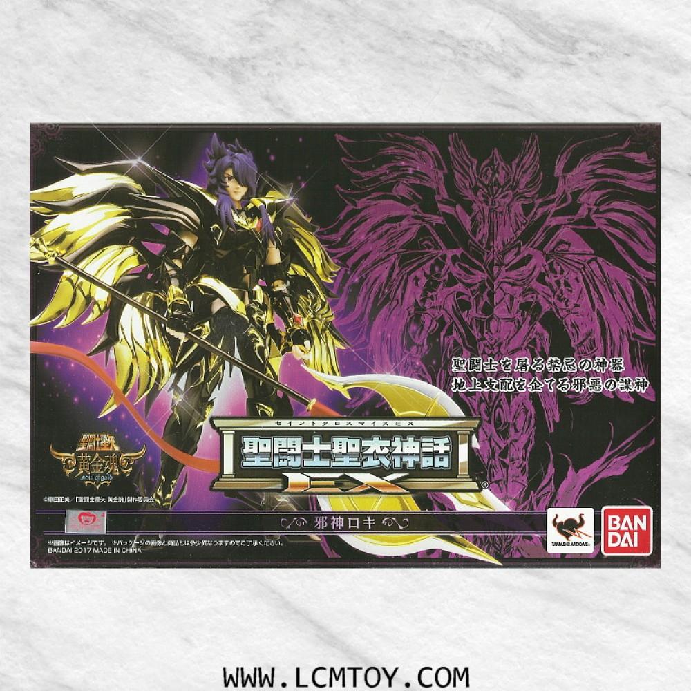 EX Evil God Loki (Bandai)