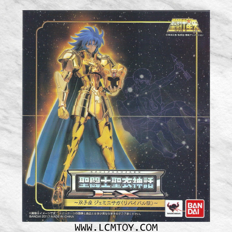 EX Gemini Saga (Bandai)