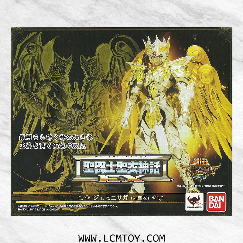 EX Gemini Saga God Cloth (Bandai)