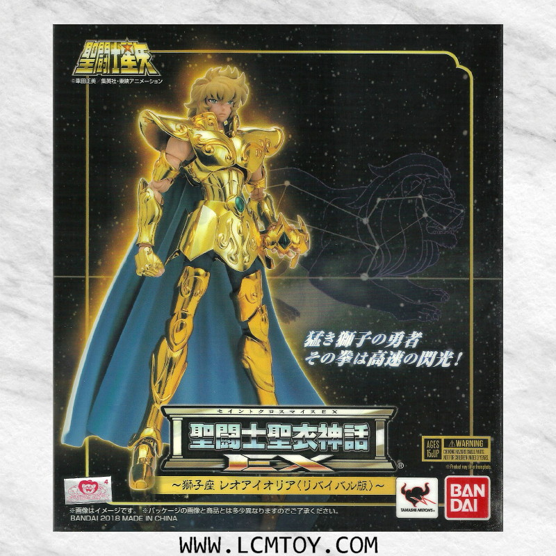 EX Leo Aiolia - Revival Version (Bandai)