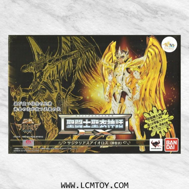 EX Sagittarius Aiolos God Cloth (Bandai)