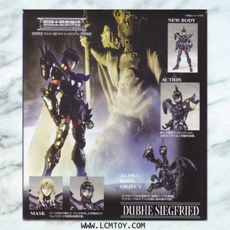 Dubhe Siegfried (Bandai)