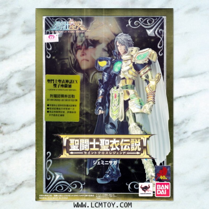 Gemini Saga - Legend of Sanctuary CG Movie Version (Bandai)