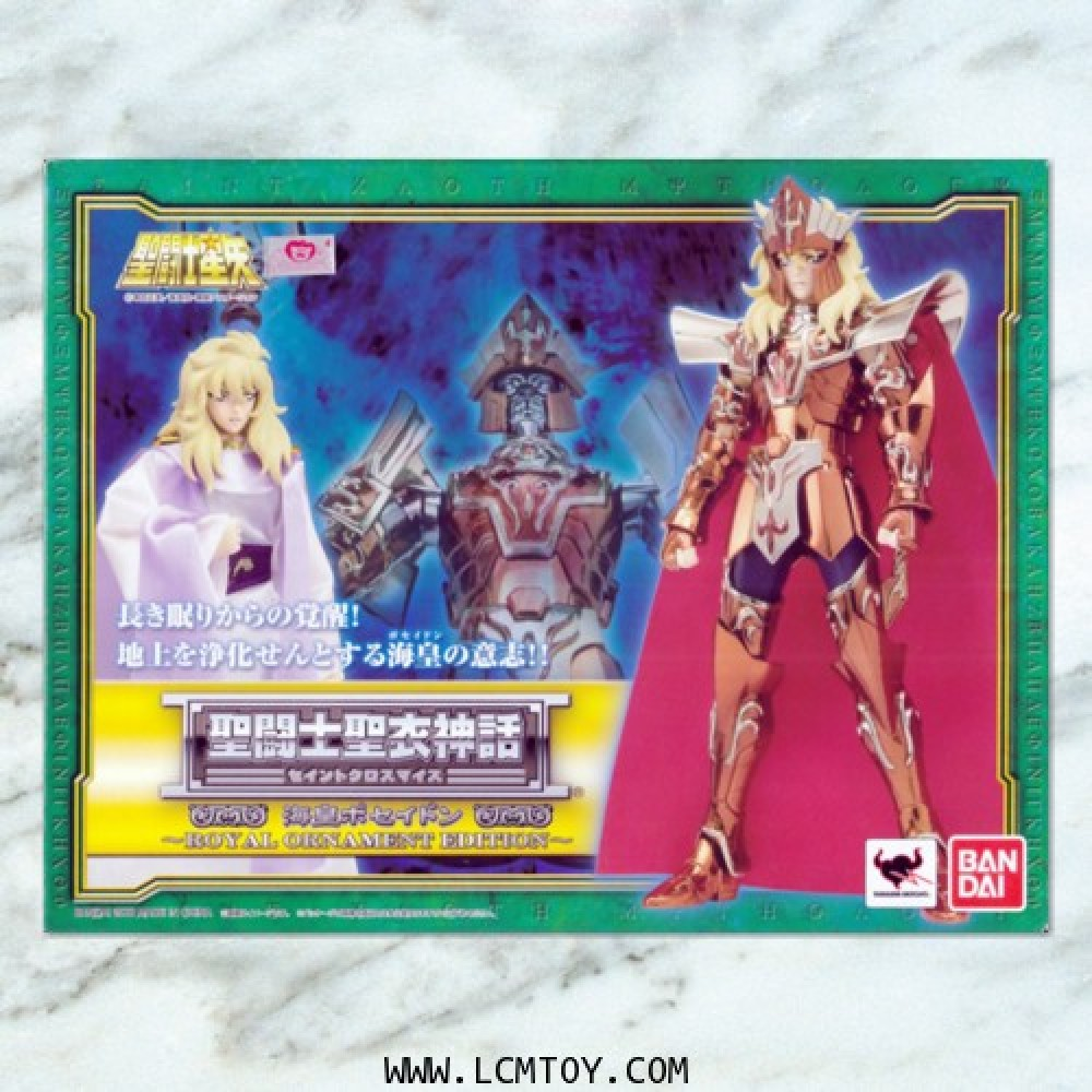 Poseidon - Royal Ornament Edition (Bandai)