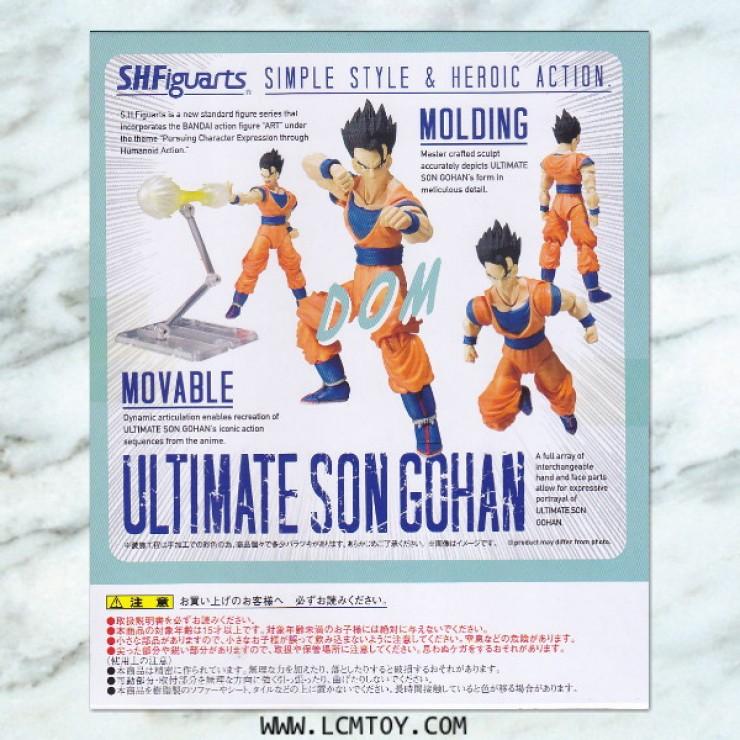 S.H.Figuarts Ultimate Son Gohan (Bandai)