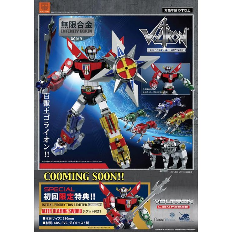 [Pre-Order] Voltron Defender of the Universe - Anime Improved Edition (Icarus Toys)