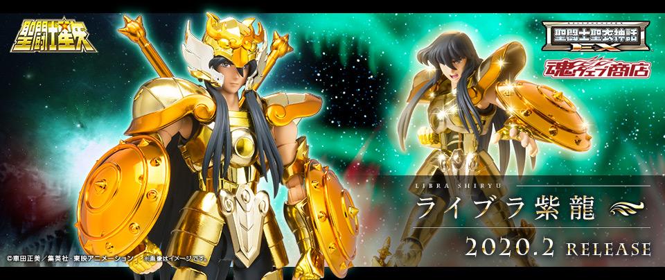 EX Libra Shiryu